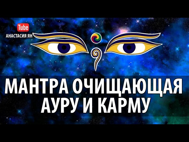ॐ Мантра Ом Самая Сильная Мантра Очищающая Ауру И Карму Mantra Om