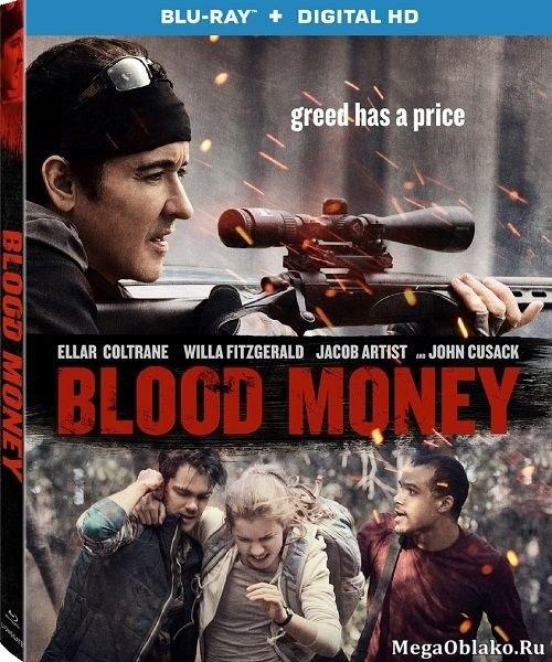 Я заберу твои деньги / Blood Money (2017/BDRip/HDRip)