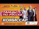 МегаКружка (Северное Нагорное) Концерт группы Комиссар прямая трансляция 07 марта 2018