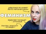 Феминизм. Говорить нельзя молчать // Ksenia Niglas