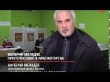 КРТВ. Валерий Меладзе проголосовал в Красногорске