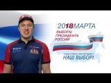 Сергей Карякин. 18 марта 2018 выборы президента России.