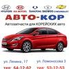 магазин Авто- кор