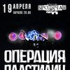 Операция Пластилин | 19 апреля | Новосибирск
