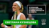 Светлана Кузнецова – о Команде, Осознанности и Вовлечённости в Спорте