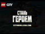LEGO CITY Новая Игра