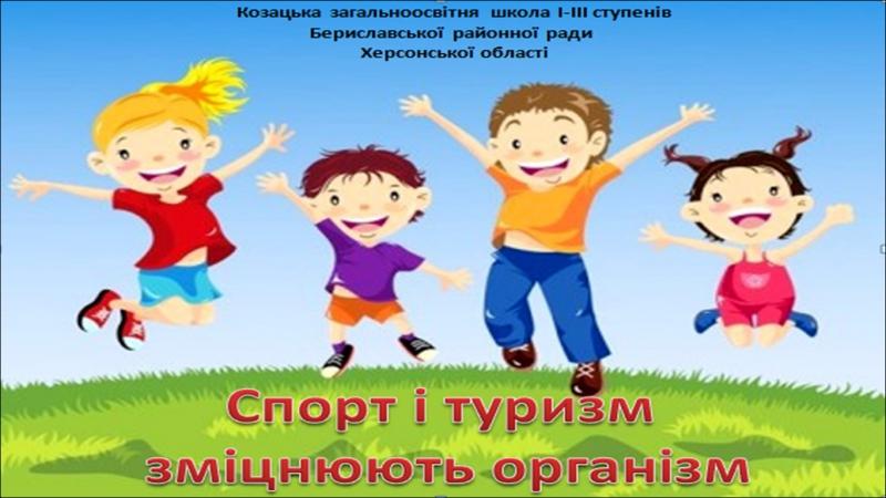 Посилка успіху 2017 Козацька ЗОШ