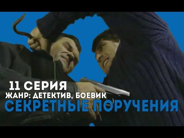 Сериал Секретные поручения 11 серия