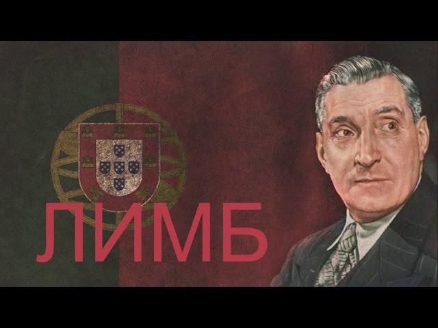 Лимб 13. Кровавый диктатор Португалии. Салазар.