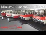 Автобусы Ikarus (143) - коллекция масштабных моделей от ClassicBus Часть 1