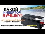 ХАЛЯВНАЯ ЭНЕРГИЯ(блог 21) Как выбрать инвертор для солнечной энергии