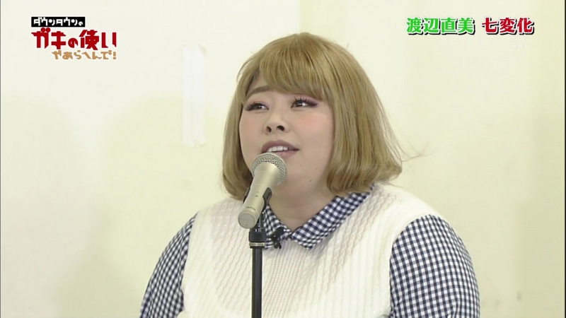 Gaki no Tsukai 1359 2017.06.11 Watanabe Naomi Shichi henge 渡辺直美 七変化~!!