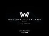 Мир Дикого Запада 2 сезон   Westworld   Дронхосты