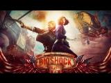 BioShock Infinite. (Прохождение от MARS STREAM ) Часть 5