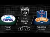 «Торос» Нефтекамск - «СКА-Нева» СПб. 1/4 финала. Игра #6