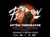 Артём Пивоваров Кислород/ Моя Ночь