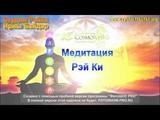 Рейки базовая медитация первой ступени
