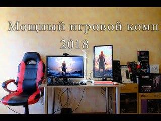 Мощный игровой компьютер с топовой начинкой 2018