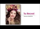 Презентация и программа каталога №4 UNICE