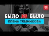 Елена Темникова. Было не Было с Красавцами Love Radio 7.02.2018