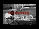 Откат или тюрьма! Новый скандал со Cпецстроем России