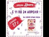 Акции Libero 11-24 апреля