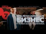 Есть ли на самом деле бизнес у Аяза Шабутдинова?