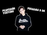 Я вернулся! Редизайн YouTube и реклама на музыке в ВК!