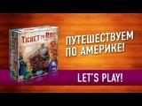 Ticket to Ride: Америка - играем в настольную игру Let's play