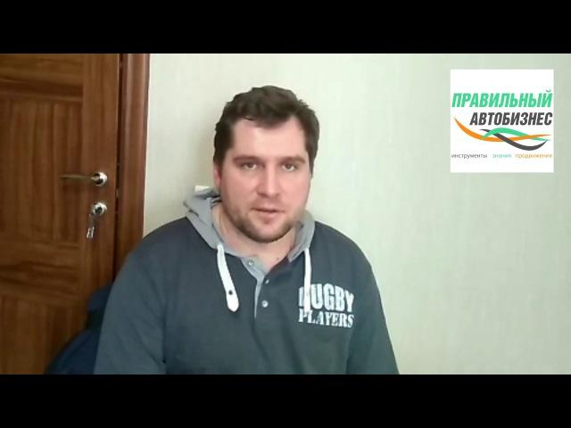 Отзыв Сергея Сомова о тренинге Маркетинг СТО