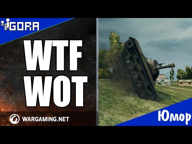 WTF Moments WOT. Баги. Приколы. Смешные моменты world of tanks.
