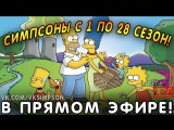СИМПСОНЫ В ПРЯМОМ ЭФИРЕ | с 1 сезона и по 28 подряд | The Simpsons | The Simpsons |