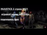 Injustice 2 стрим №21