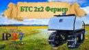 Новинка от БТС Мотобуксировщик БТС 2х2 Фермер