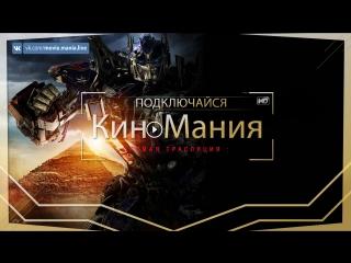 🔴Кино▶Мания HD/:Трансформеры: Месть падших/Жанр:Триллер/(2010)