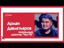 Арман Давлетьяров о казахах, непристойных батлах и нашумевшей премии Муз-ТВ в Астане. The Эфир