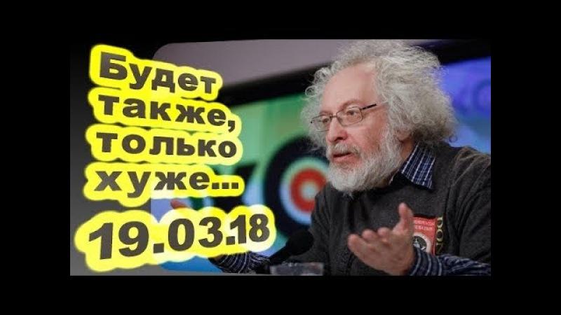 Алексей Венедиктов - Будет также, только хуже... 19.03.18 /Особое мнение/