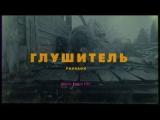PHARAOH - ГЛУШИТЕЛЬ (ft Лил Морти) {Music From DJS}