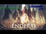 Enderal(мод SKYRIM).. Прохождение... Изучение..#4(в 21:00 по МСК)