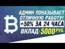 НОВЫЙ ФАСТ ОТ ПРОВЕРЕННОГО АДМИНА 50% ЗА 24 ЧАСА МОЙ ДЕП 5 000Р BITAL GROUP