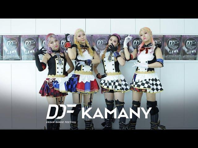[DDF 2017 예선 영상] KAMANY(카마니) (A.PPAKSNOOP - Come Down)