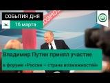 16 марта | Утро | СОБЫТИЯ ДНЯ | ФАН-ТВ | Владимир Путин принял участие в форуме
