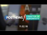11.02 | 5 фактов об Аэрофлоте