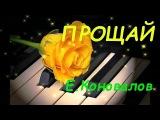 Евгений Коновалов ~ Прощай (NEW 2015)