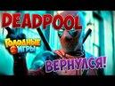 Агарио - Голодные Игры | ДЕДПУЛ 2 (deadpool 2)