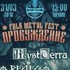 31.03 - Folk Metal || MystTerra, Велес, Кот-Баюн