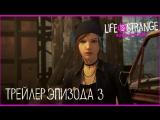 Трейлер Эпизода 3 — Life is Strange: Before the Storm