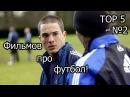 ТОП-5 Фильмов про футбол №2