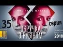Кольцо с рубином 35 серия Обручка з рубіном Супер премьера 2018