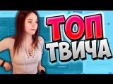 [Twitch WTF] Топ Клипы с Twitch | Медсестра Танцует! ? | Папич Комментит НаВи | Упал Котик | Лучшие Моменты Твича